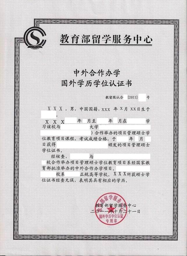 国外学历学位认证书