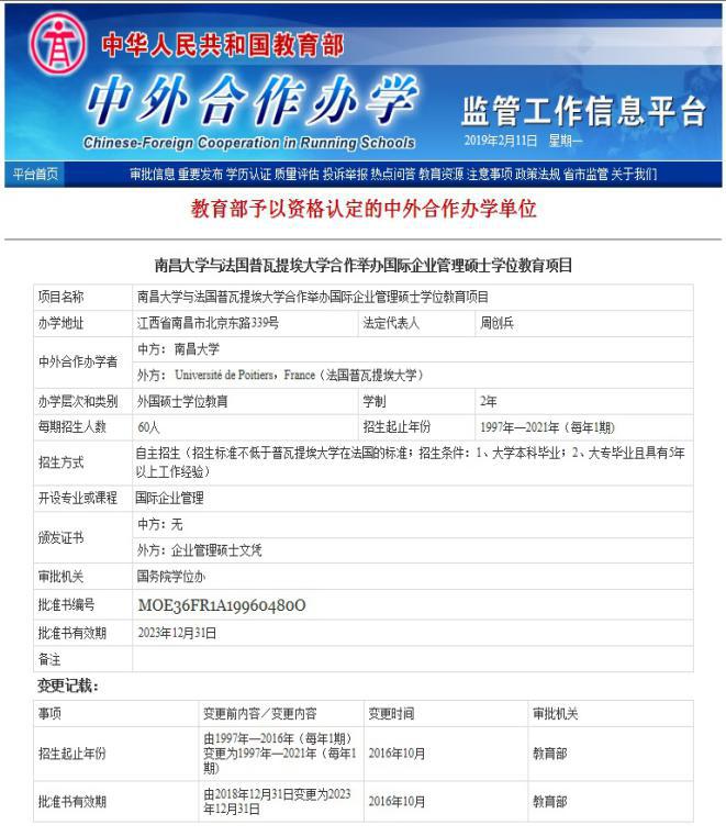 中國教育部中外合作辦學網文批號