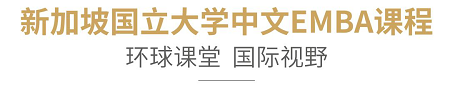 新加坡国立大学中文EMBA课程
