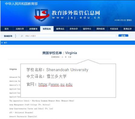 中国教育部涉外监管信息网