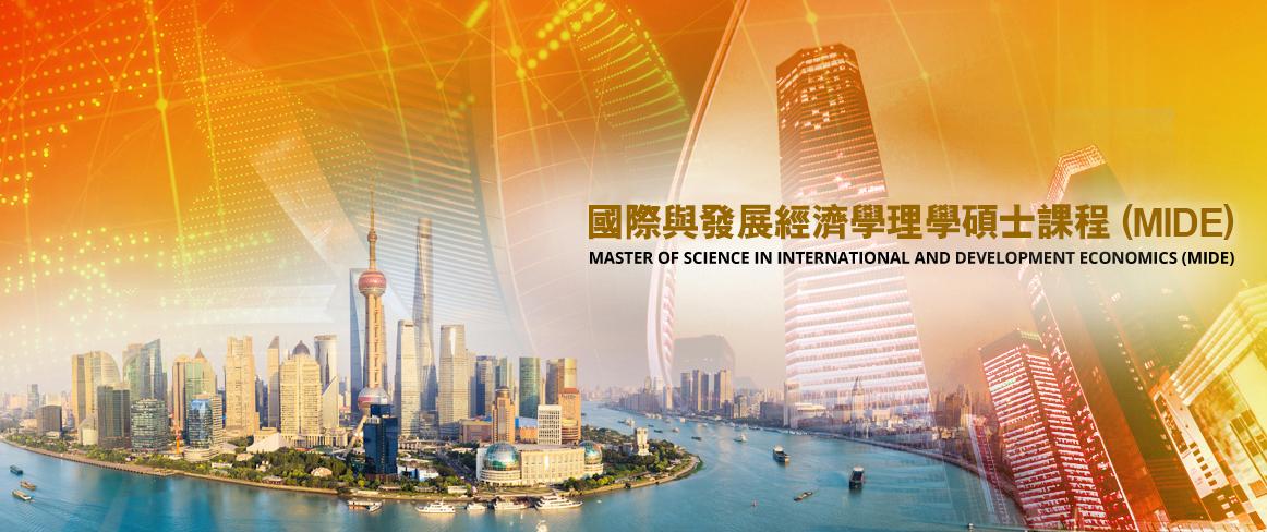 国际与发展经济学理学硕士课程